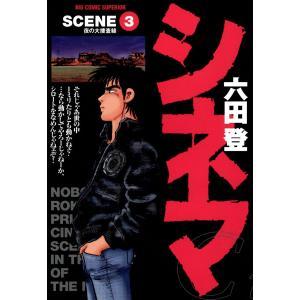 シネマ (3) 電子書籍版 / 六田登|ebookjapan