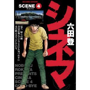 シネマ (4) 電子書籍版 / 六田登|ebookjapan