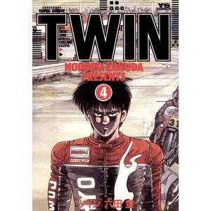 TWIN (4) 電子書籍版 / 六田登|ebookjapan
