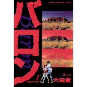 バロン (1) 電子書籍版 / 六田登|ebookjapan
