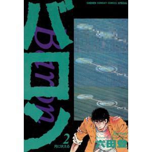バロン (2) 電子書籍版 / 六田登|ebookjapan
