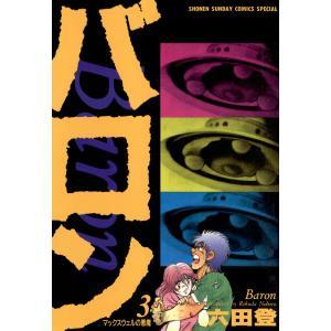 バロン (3) 電子書籍版 / 六田登|ebookjapan