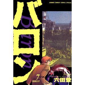 バロン (7) 電子書籍版 / 六田登|ebookjapan