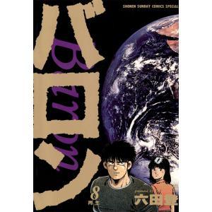 バロン (8) 電子書籍版 / 六田登|ebookjapan