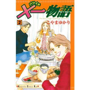 ×一物語 (2) 電子書籍版 / こやまゆかり|ebookjapan