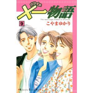 ×一物語 (9) 電子書籍版 / こやまゆかり|ebookjapan
