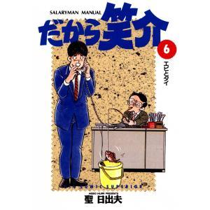 だから笑介 (6) 電子書籍版 / 聖日出夫|ebookjapan