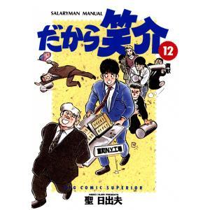 だから笑介 (12) 電子書籍版 / 聖日出夫|ebookjapan