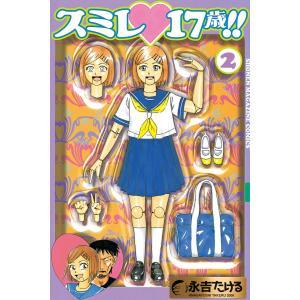 スミレ17歳!! (2) 電子書籍版 / 永吉たける ebookjapan