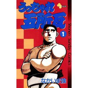 【初回50%OFFクーポン】うっちゃれ五所瓦 (1) 電子書籍版 / なかいま強|ebookjapan