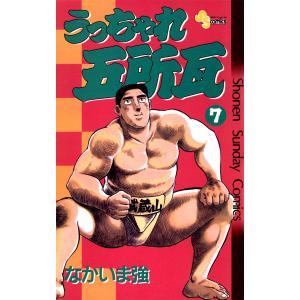 【初回50%OFFクーポン】うっちゃれ五所瓦 (7) 電子書籍版 / なかいま強 ebookjapan