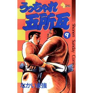 【初回50%OFFクーポン】うっちゃれ五所瓦 (9) 電子書籍版 / なかいま強 ebookjapan