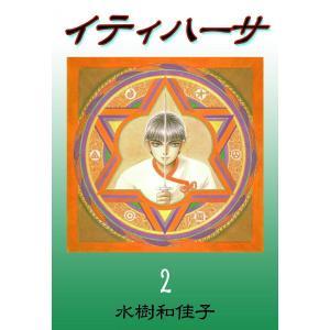 イティハーサ (2) 電子書籍版 / 水樹和佳子|ebookjapan