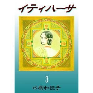 イティハーサ (3) 電子書籍版 / 水樹和佳子|ebookjapan