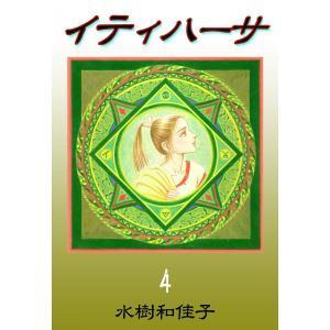 イティハーサ (4) 電子書籍版 / 水樹和佳子|ebookjapan