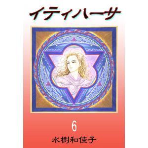 イティハーサ (6) 電子書籍版 / 水樹和佳子|ebookjapan