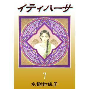 イティハーサ (7) 電子書籍版 / 水樹和佳子|ebookjapan