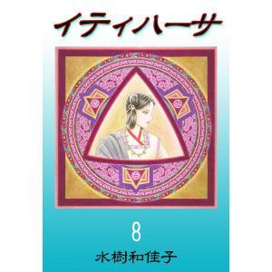 イティハーサ (8) 電子書籍版 / 水樹和佳子|ebookjapan