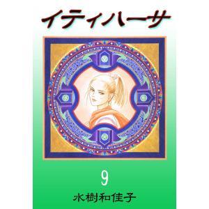 イティハーサ (9) 電子書籍版 / 水樹和佳子|ebookjapan