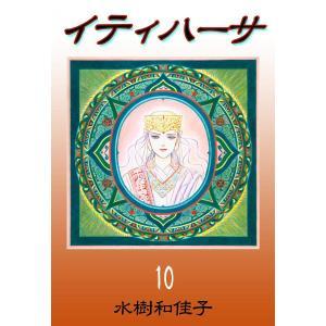 イティハーサ (10) 電子書籍版 / 水樹和佳子|ebookjapan