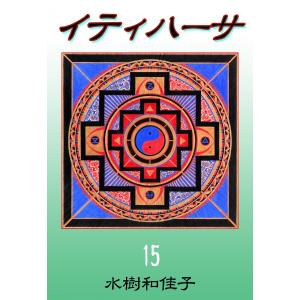 イティハーサ (15) 電子書籍版 / 水樹和佳子|ebookjapan
