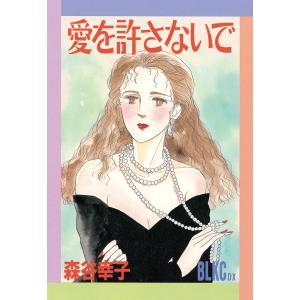 愛を許さないで 電子書籍版 / 森谷幸子 ebookjapan
