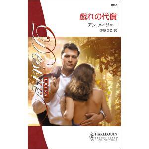 戯れの代償 電子書籍版 / アン・メイジャー 翻訳:木咲りこ ebookjapan