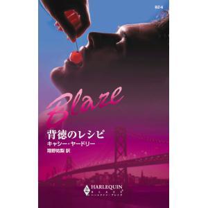 背徳のレシピ 電子書籍版 / キャシー・ヤードリー 翻訳:翔野祐梨|ebookjapan