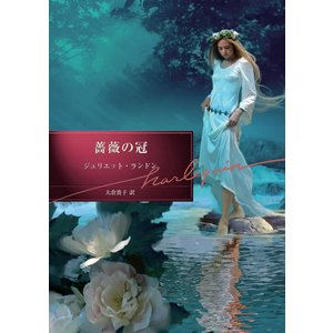 薔薇の冠 電子書籍版 / ジュリエット・ランドン 翻訳:大倉貴子 ebookjapan