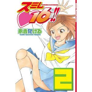 スミレ16歳!! (2) 電子書籍版 / 永吉たける ebookjapan