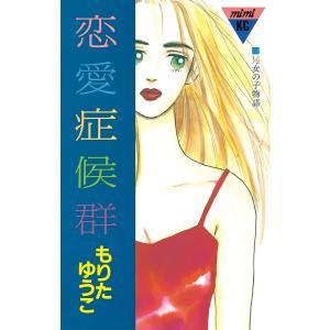 恋愛症候群 電子書籍版 / もりたゆうこ|ebookjapan