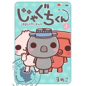 じゃぐちくん (1) 電子書籍版 / まめこ ebookjapan