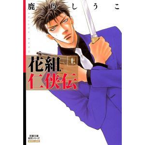 花組仁侠伝 (1) 電子書籍版 / 鹿乃しうこ|ebookjapan
