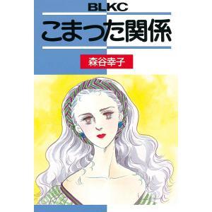 こまった関係 電子書籍版 / 森谷幸子 ebookjapan