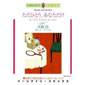 ただひとり、あなただけ 電子書籍版 / 伊藤悶 原作:ルーシー・ゴードン|ebookjapan