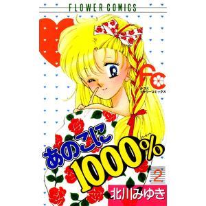 あのこに1000% (2) 電子書籍版 / 北川みゆき|ebookjapan
