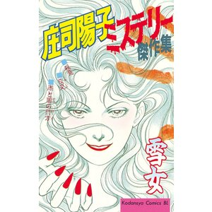 庄司陽子ミステリー傑作集 雪女 電子書籍版 / 庄司陽子|ebookjapan