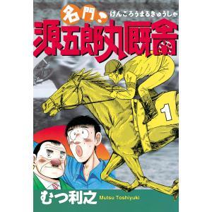 名門! 源五郎丸厩舎 (1) 電子書籍版 / むつ利之|ebookjapan