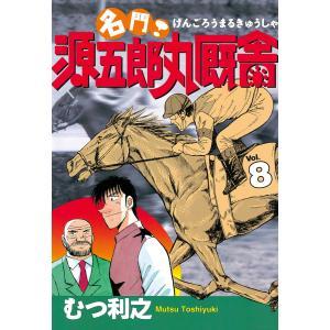名門! 源五郎丸厩舎 (8) 電子書籍版 / むつ利之|ebookjapan