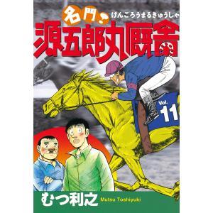 名門! 源五郎丸厩舎 (11) 電子書籍版 / むつ利之|ebookjapan