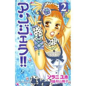 アンジェラ!! (2) 電子書籍版 / ソラニユホ 原作:秋山舞子|ebookjapan