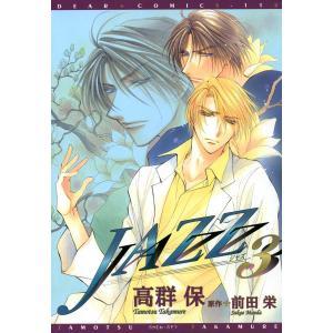 JAZZ (3) 電子書籍版 / 高群保 原作:前田栄|ebookjapan
