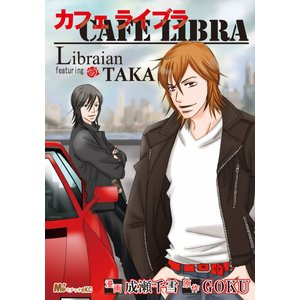 【初回50%OFFクーポン】リブライアン featuring TAKA 『Cafe Libra 〜カフェ・ライブラ〜』 電子書籍版 ebookjapan