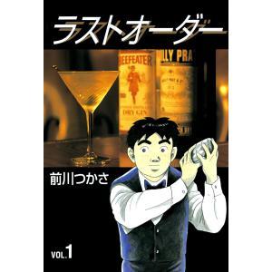 ラストオーダー (1) 電子書籍版 / 前川つかさ|ebookjapan