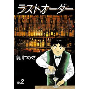 ラストオーダー (2) 電子書籍版 / 前川つかさ|ebookjapan