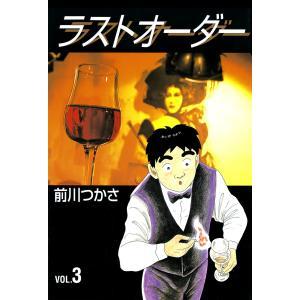 ラストオーダー (3) 電子書籍版 / 前川つかさ|ebookjapan