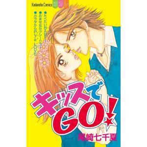 キッスでGO! 電子書籍版 / 尾崎七千夏 ebookjapan