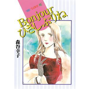 Bonjourひさしぶりね 電子書籍版 / 森谷幸子 ebookjapan