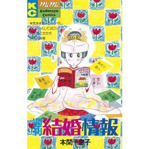 週刊結婚情報 電子書籍版 / 本間千恵子 ebookjapan