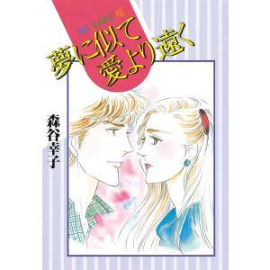 夢に似て愛より遠く 電子書籍版 / 森谷幸子 ebookjapan